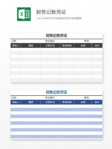 财务记账凭证Excel文档