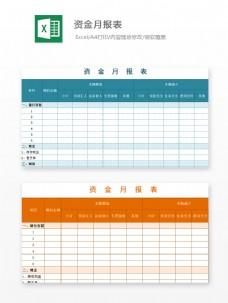 资金月报表Excel模板