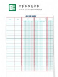 应收账款明细账Excel图表