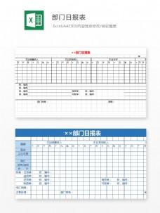 部门日报表 Excel文档