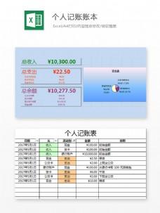 个人记账账本Excel模板
