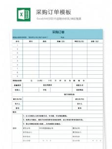 采购订单模板Excel模板