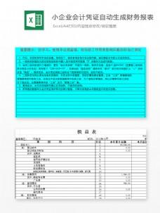 小企业会计凭证自动生成财务报表Excel模板