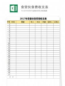 食堂伙食费收支表Excel文档
