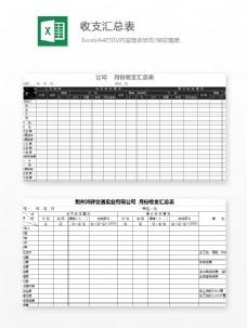 收支汇总表Excel模板