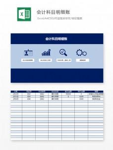 会计科目明细账Excel模板