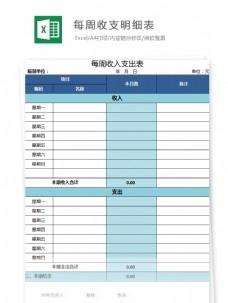 每周收支明细表Excel模板