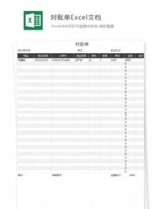 对账单Excel文档