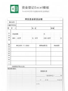 资金登记Excel模板