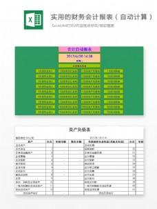 实用的财务会计报表Excel模板