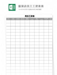 服装店员工工资表Excel模板