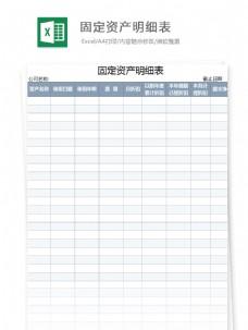 固定资产明细表Excel文档