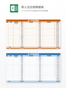 收入支出明细报表Excel模板