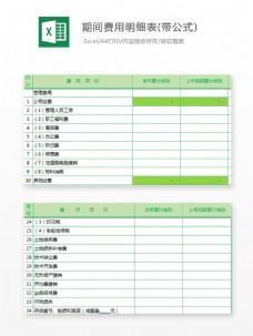 期间费用明细表(带公式)Excel文档