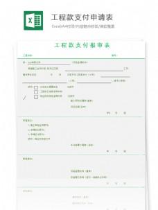 工程款支付申请表Excel模板