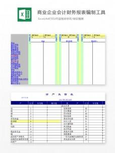 企业会计财务报表编制工具Excel图表excel模板