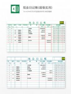 现金日记账(超级实用)Excel图表