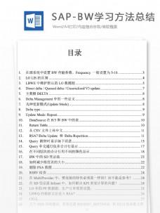 SAP-BW学习方法总结高等教育文档