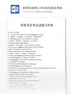 职称英语理工类B级真题文库题库文档