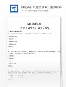 初级会计职称初级会计实务试卷题库文库文档