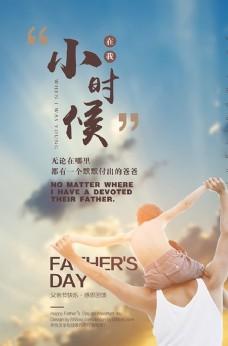 父亲节海报