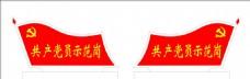 共产党员示范岗桌牌