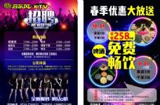 KTV宣传单