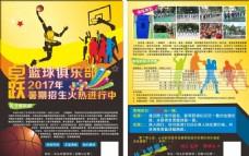 篮球培训班招生宣传单招生海报