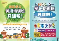 英语培训班促销宣传