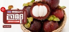 食物美食食品淘宝电商海报banner