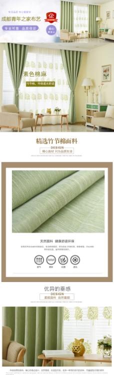 竹节棉详情页淘宝电商