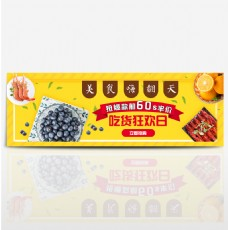 淘宝天猫夏季美食嗨翻天零食促销海报banner
