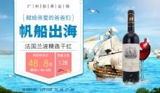 六月紅酒帆船秒殺促銷活動海報banner淘寶電商