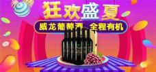 精品banner 轮播图 葡萄酒模板
