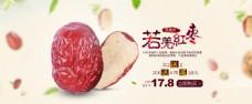 红枣全屏海报banner淘宝电商
