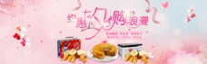 蛋糕七夕美食促销海报