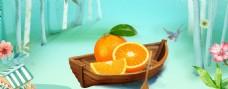 水果橙子首页海报