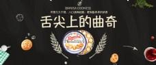 夏季主题冰淇淋冰啤酒小龙虾曲奇海报