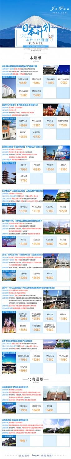 日本旅游网页素材
