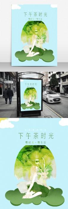 插画下午茶时光海报