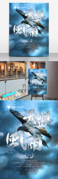 坚持励志无惧风雨质感字体设计雄鹰翱翔企业文化海报设计