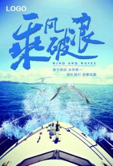 企业文化海报(蓝色大海)