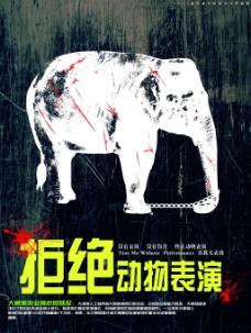 拒绝动物表演海报