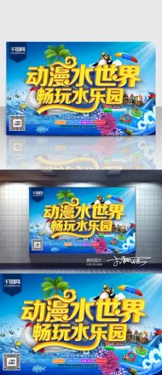 水上乐园海报 C4D精品渲染艺术字主题