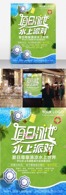 夏日水上乐园绿色简约清新商业海报设计