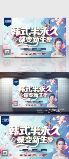 韩式半永久海报 C4D精品渲染艺术字主题