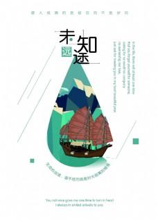 矢量卡通商业蓝色插画时尚创意海报背景设计
