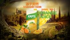 天然好品味橙汁海报
