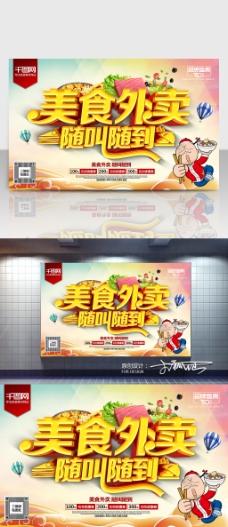 美食外卖海报 C4D精品渲染艺术字主题