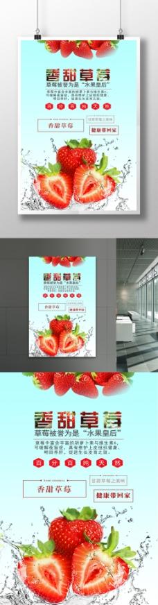 草莓美食海报